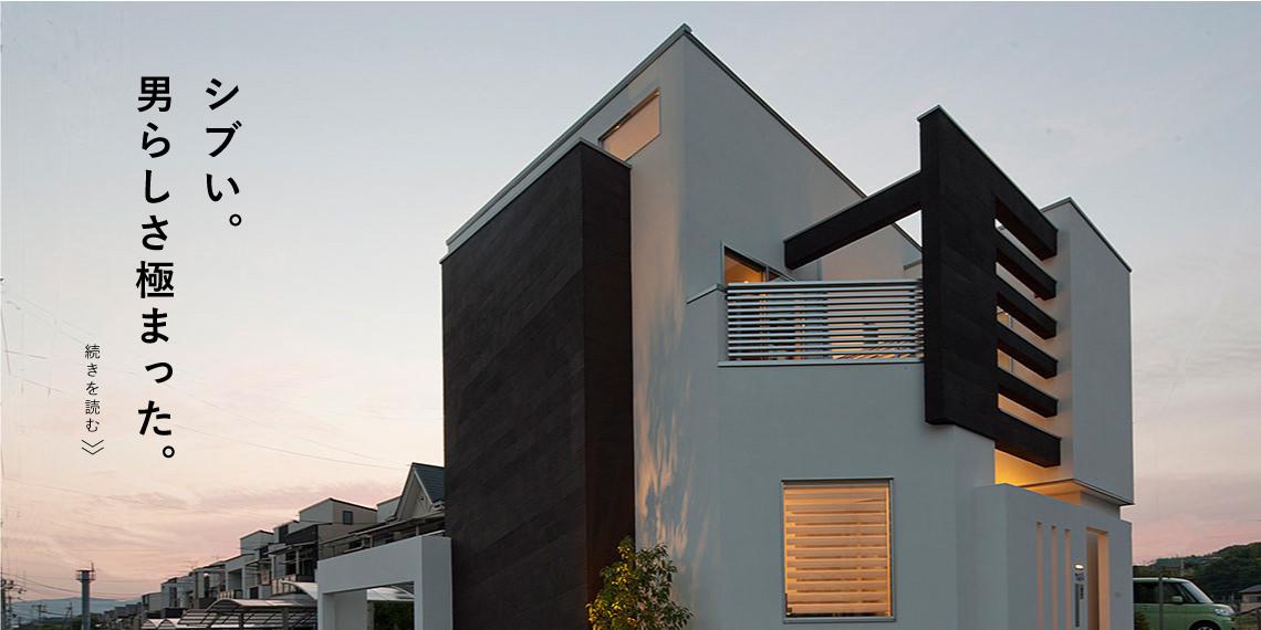 注文住宅 インパクトデザインの家
