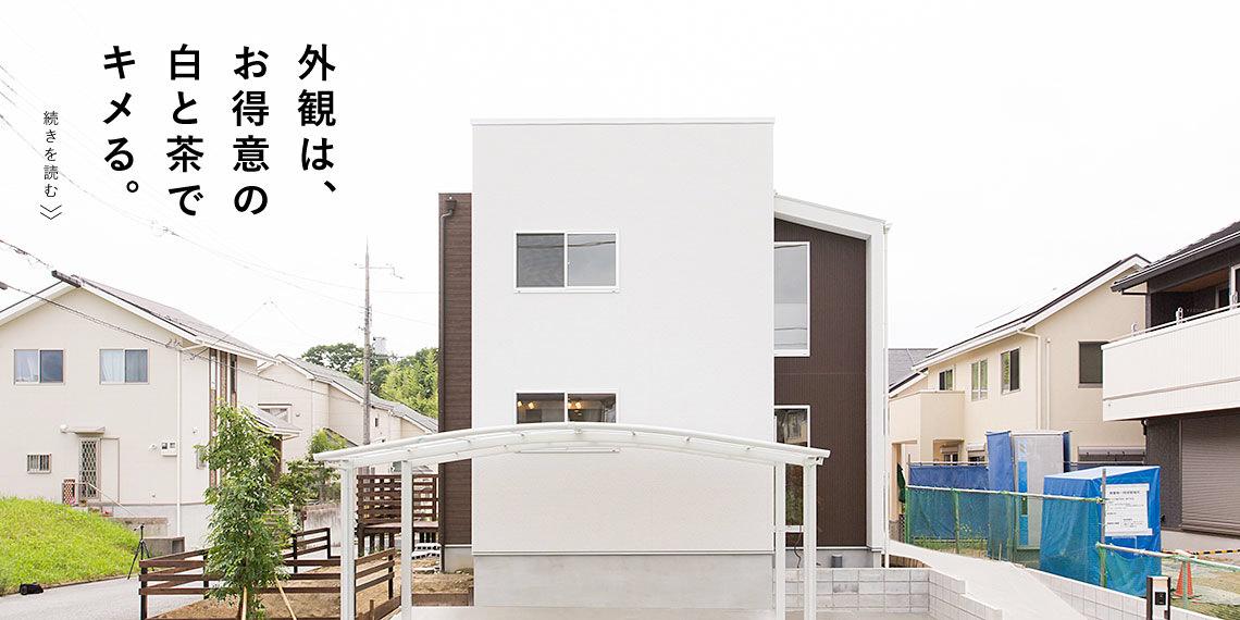 注文住宅 白と茶色の家