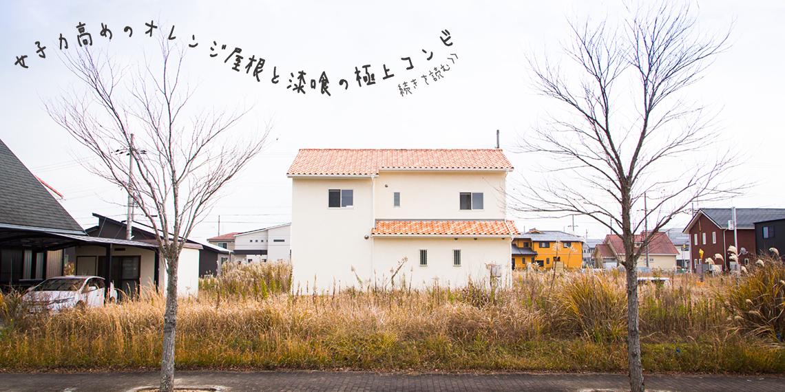注文住宅 オレンジ屋根と漆喰の家