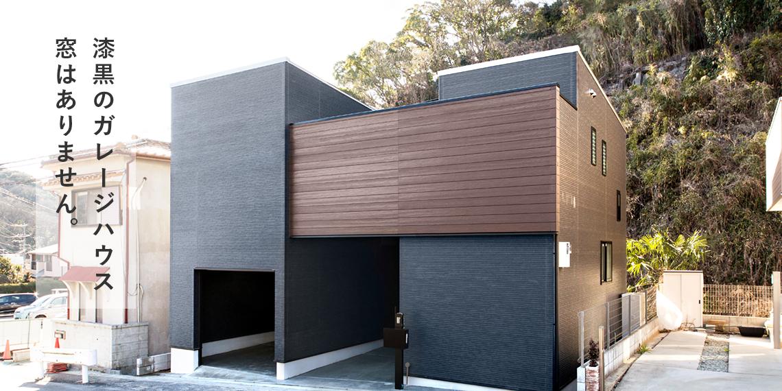 注文住宅 漆黒のガレージハウス
