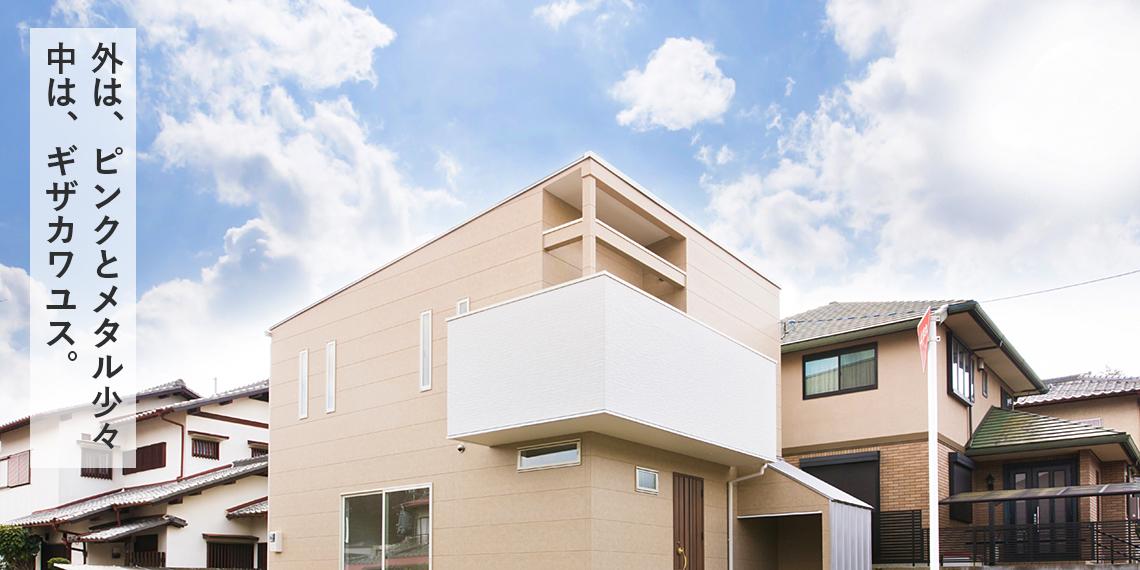 注文住宅 ピンクの外観とメタル少々の家