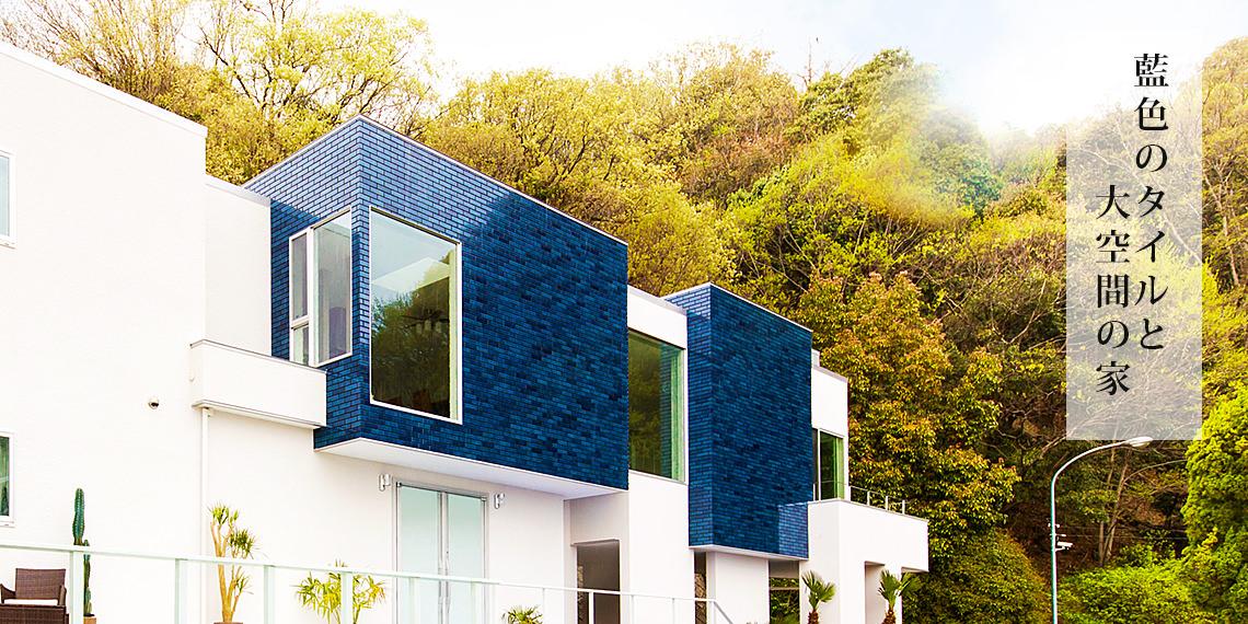 注文住宅 藍色タイルと大空間の家