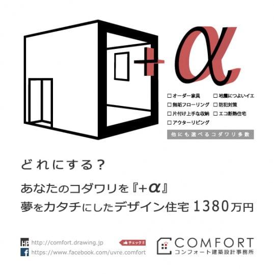 プラスアルファ7_カタカナ