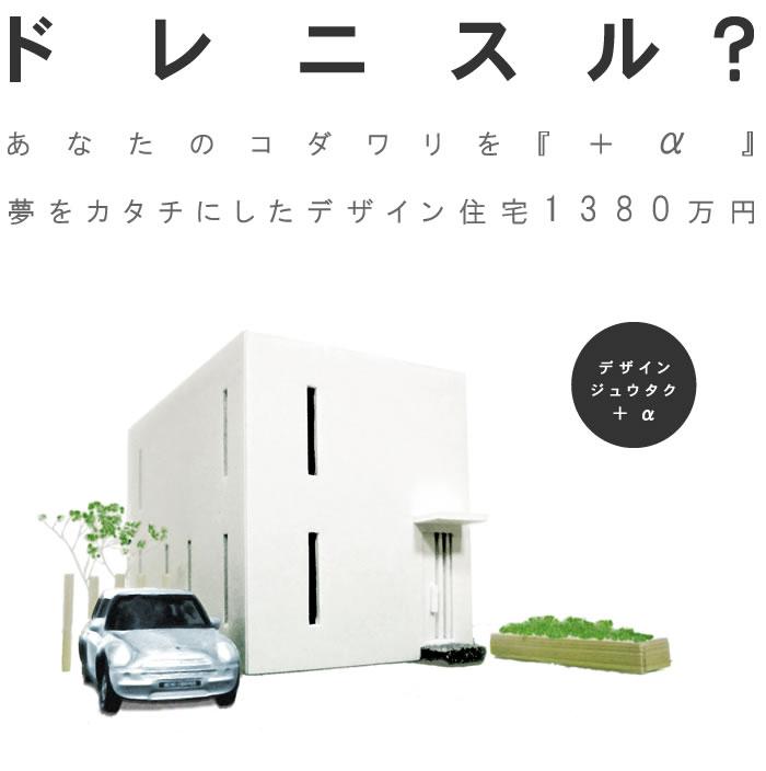 どれにする?あなたのコダワリを+アルファ夢をカタチにしたデザイン住宅1380円